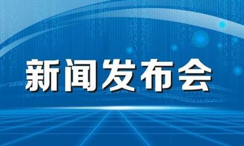 滨州网直播|滨州市新冠肺炎疫情防控任务第十三场消息发布会