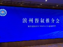 滨州网直播 | 山东省总商会会长年度会议—滨州餐叙推介会