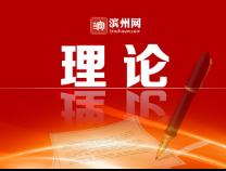 多措并举促开放 助推滨州国际化建设