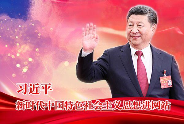 习近平新时代中国特色社会主义思想进网站