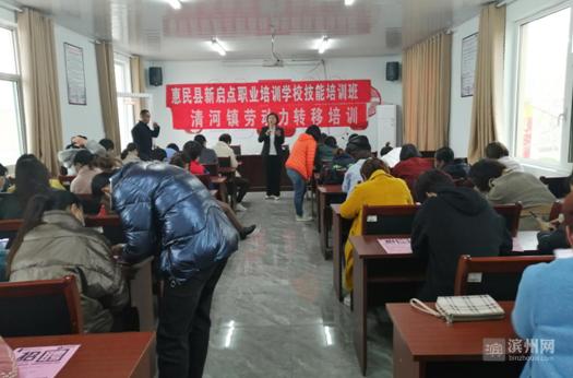 惠民县清河镇首期职业技能培训班开班