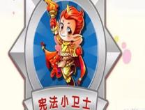 """滨州市教育局荣膺""""宪法小卫士""""行动先进组织单位"""
