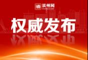 新闻发布 滨州市2020年固定资产投资增速7.8%  列全省第2位