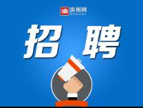 滨州市属单位招聘7人,财政拨款事业编制,报名已开始…