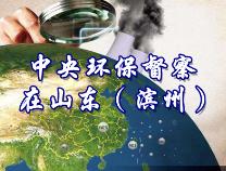 环保部京津冀及周边地区大气污染防治强化督查交办问题(滨州)(1-7批)-3