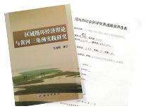 滨州市第二十七次社会科学优秀成果奖一等奖:区域循环经济理论与黄河三角洲实践
