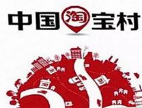 """惠民县李庄镇""""中国淘宝镇""""成功认证  境内淘宝村数量达到9个"""