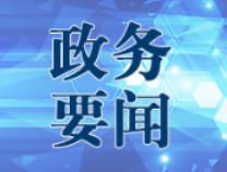 """拿下1914家""""散乱污""""收入反增一成  """"环保风暴""""力促滨州经济转型"""