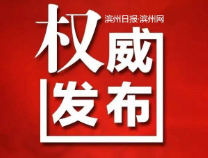 上半年滨州10家平台实现电子商务交易额470.67亿元