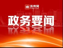 濱州網簡訊(12月21日)