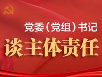 """阳信县温店镇党委书记刘海青:坚持""""三个到位"""" 扛牢主体责任"""