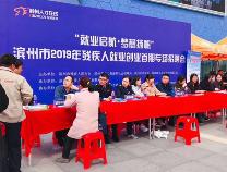滨州市2019年残疾人就业创业首期专场招聘会举行