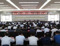 省委第十巡视组巡视邹平县工作动员会召开