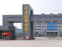 滨州市技师学院今年锁定产教融合攻坚