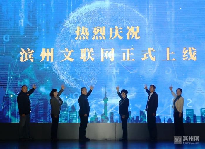 """滨州文联网正式上线!打造滨州""""网上文艺之家"""""""
