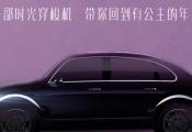 """欧拉推出复古车型 神似""""甲壳虫""""风格"""