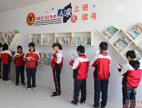 """温店镇蔡王小学:""""开放书吧""""让留守儿童尽情享受阅读的快乐"""