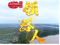 【视频】博兴县乔庄镇乡村振兴路上的领路人