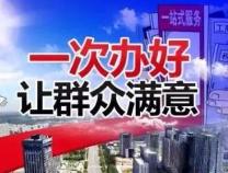 """创新""""1+10""""工作模式 全力打造""""一次办好""""政务服务""""滨州样板"""""""