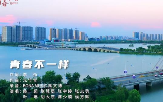 滨化集团《青春不一样》MV首发 | 以青春之名,献礼中国共产党百年华诞