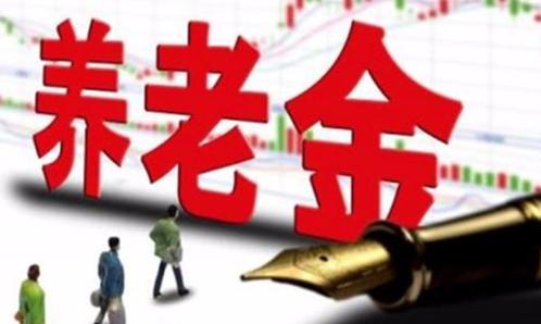 人社部:养老基金投资运营并不意味着进入股市