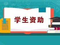 @滨州学子 最新2019学生资助政策来了 从幼儿园到研究生全都有!