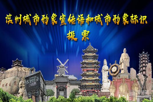 滨州城市形象宣传语和城市形象标识征集票选开始