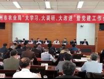 """市农业局召开""""大学习、大调研、大改进""""暨党建工作会议"""