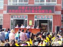 阳信县洋湖乡中心小学举办法治副校长聘任会