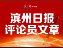 滨州日报评论员文章:严格对照标准 做好精细文章