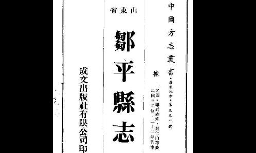 (62)这位邹平知县自掏腰包修县城,炫富?真相让人动容