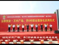 滨州市供销社上半年销售总额667亿元 列全省第一位