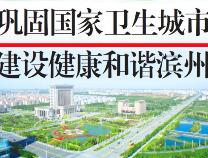 滨城区彭李街道集中拆除40余条临时宣传条幅