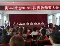 无棣海丰街道召开庆祝第35个教师节表彰大会