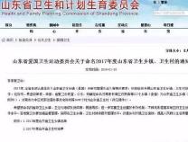 刚公布!滨州这53个村镇、社区、单位被全省表扬!有你在的地方吗?
