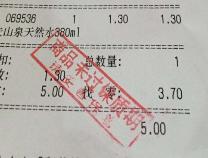 """经济日报刊文:超市""""免责盖章""""是霸王条款"""