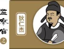 中纪委官网刊文谈历史上的监察官:狄仁杰可不仅是大唐神探