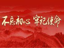 """滨州市税务局:""""六学""""抓主题教育  确保学深学实"""