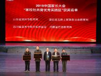"""滨州获2019年度全国""""家校社共育""""优秀实践区奖"""