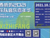 """直播 西纸坊2021"""" LET'S BANP""""乐队音乐嘉年华"""