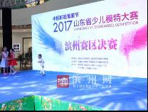 【滨州网直播回放】2017山东省少儿模特大赛滨州赛区总决赛