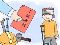 @滨州职工 工伤保险和预防您享有这些权利和义务