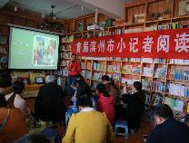 在阅读中打开世界——首届滨州市小记者阅读节举行
