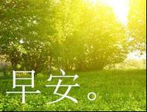 【早安滨州】2月15日 一分钟知天下
