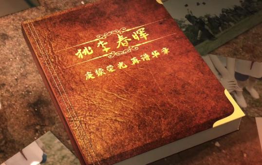 《桃李春晖》滨州职业学院六十五周年校庆原创主题曲MV独家发布