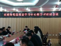 滨州市政协党组理论学习中心组举行学习研讨会