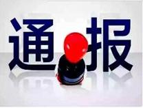 阳信县通报2起违反中央八项规定精神典型问题