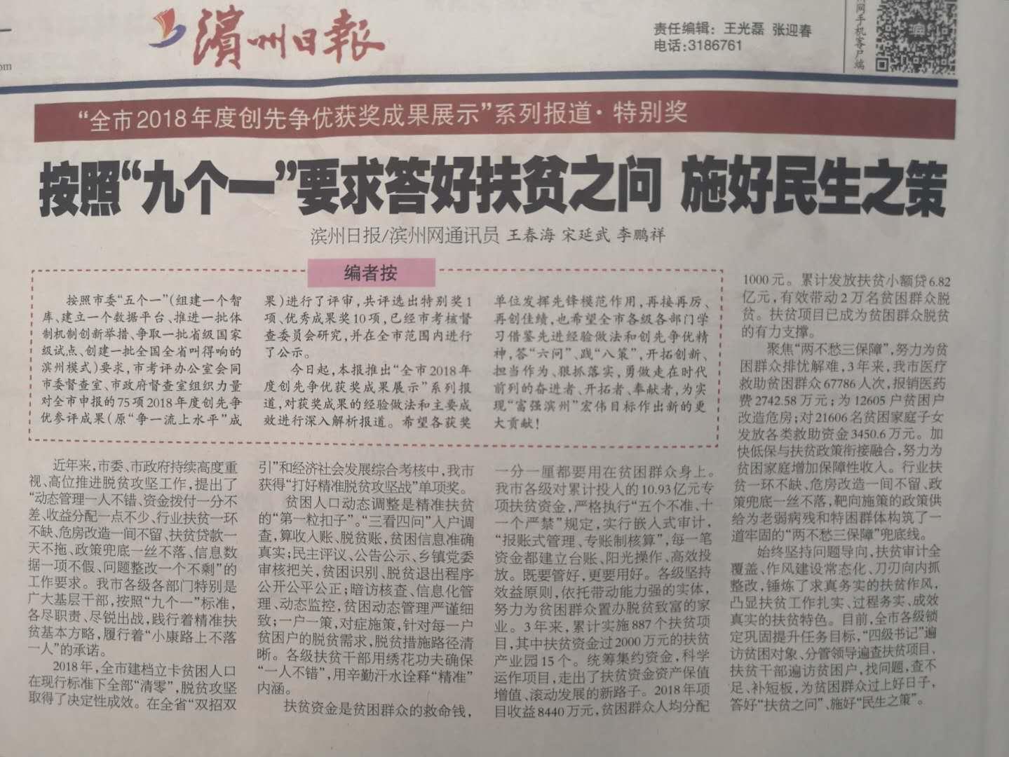 """滨州市扶贫办""""九个一""""扶贫提升工程宣传片"""