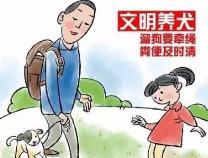 【养犬家庭必知】滨州市多部门联合发布文明养犬通告