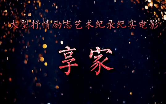"""《享家》! 滨州籍院士、专家及优秀游子给家乡父老""""励志""""大拜年"""